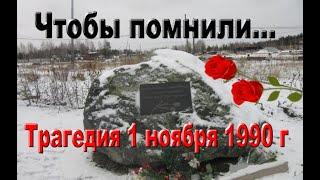 Взрыв в Асбесте 1.10.1990 г.в цехе Калиновского химзавода(промтехвзрыв) .