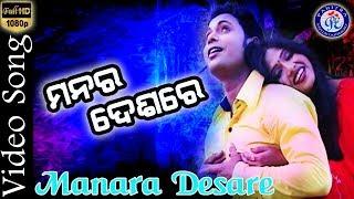Manara Desare - Romantic Odia Modern Song On Pabitra Entertainment