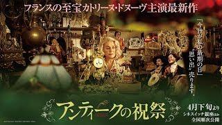 『アンティークの祝祭』日本版予告