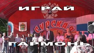 играй гармонь-(Земетчинские гармонисты в Вадинске!