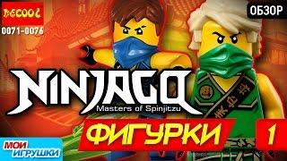 Ninjago минифигурки Decool 0071-0076, обзор китайских минифигурок лего ниндзя #1 [Мои Игрушки]