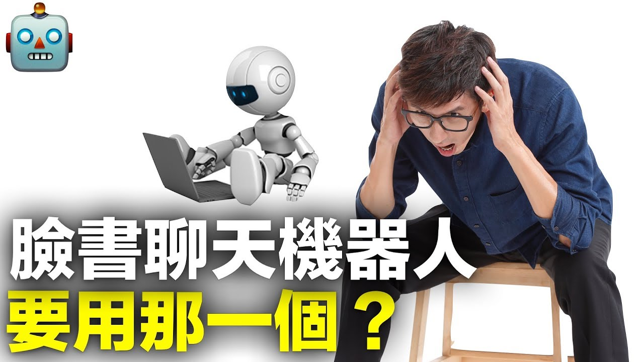 YouTube影片教學|messenger機器人推薦|fb專頁機器人|自動回覆機器人|你要用那一家 - YouTube