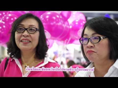 2PA Variety - เมืองไทย Investment