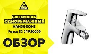 Обзор Смеситель однорычажный HANSGROHE Focus E2 31920000