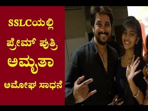 Nenapirali Lovely Star Prem Daughter Amruta SSLC Score Wonderful