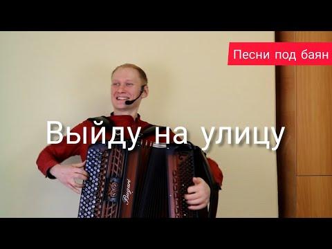 Выйду на улицу #баянист_Евгений_Попов