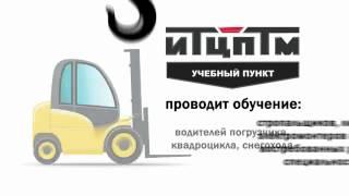 """ItcPtm:""""Учебный пункт ИТЦ ПТМ"""".Обучение рабочим специальностям.Хабаровск"""