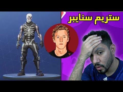 ستريم سنايبر دمر افضل لاعب فورت نايت تيفو!!