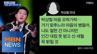 MBN 뉴스파이터- '불륜·폭행' 논란…가수 박상철