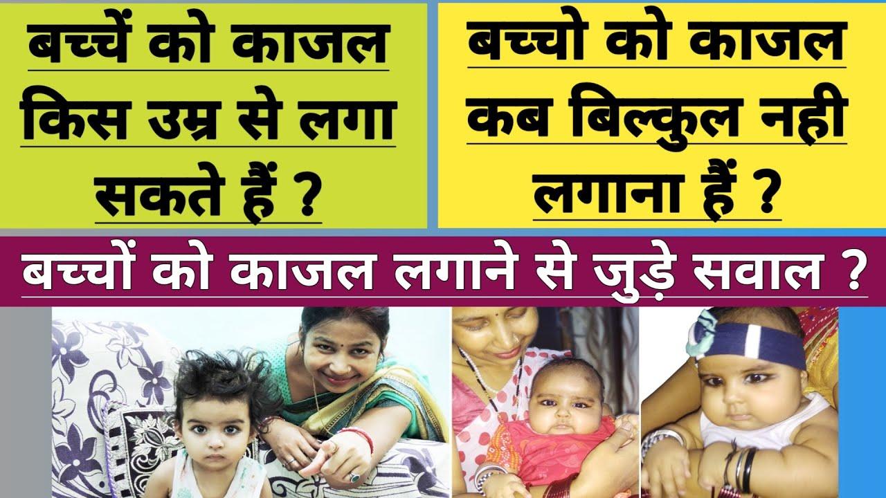 बच्चे को काजल किस उम्र से लगाए ? काजल कब लगाये और कब नहीं ? Is safe to apply kajal to baby in hindi.