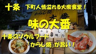 十条【味の大番】十条名物「からし焼」が旨い!下町人情溢れる大衆食堂!Eating Karashiyaki, a Local Dish of Jujo town at AJI NO OOBAN.