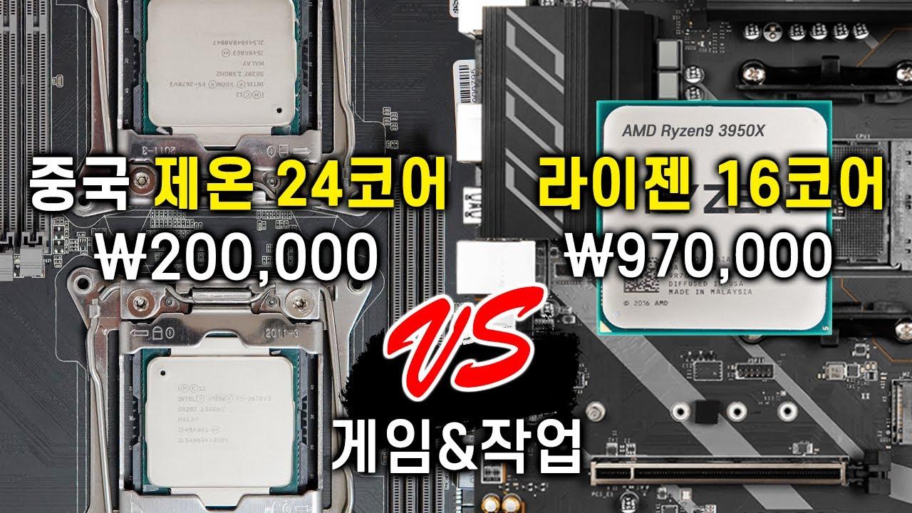 중국 24코어 제온 E5-2678 V3 vs 16코어 라이젠9 3950X 게임/작업 성능 비교! 가성비 가능한 부분??