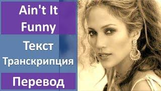Jennifer Lopez Ain T It Funny текст перевод транскрипция