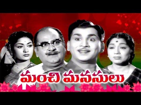 Manchi Manasulu Full Length Telugu Movie || ANR, S.V. Ranga Rao, Savitri