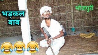 "देश की शान, ""किसान"" ( des ki San kisan , Bhojpuri comedy video Bihar) || fun friend India ||"