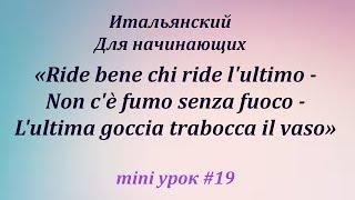 Итальянский, mini #19 (Поговорки)