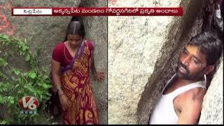 Govardhanagiri Attracts Public Due To Beauty Of Nature | Siddipet | V6 Telugu News