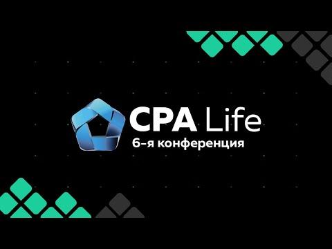 CPA Life 2019 глазами 🍀Lucky