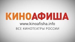 КИНОАФИША.info — расписание кинотеатров России(, 2015-10-31T13:04:43.000Z)