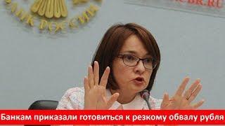 Банкам приказали готовиться к резкому обвалу рубля