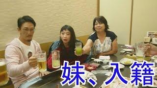妹が入籍したので家族でお祝いしました(^^♪ 【オススメ動画】 にしやんF...