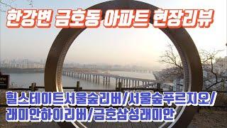 (금호동 임장3) 힐스테이트서울숲리버, 서울숲푸르지오,…