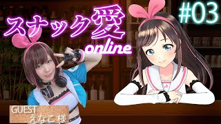 【Online Bar】えなこ様ご来店!スナック愛~Online~#3