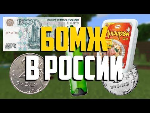 ВЫЖИВАНИЕ БОМЖА В РОССИИ В MINECRAFT PE 1.9! ТЕКСТУРПАК!