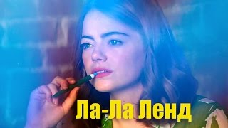 Ла-Ла Ленд русский трейлер (субтитры)
