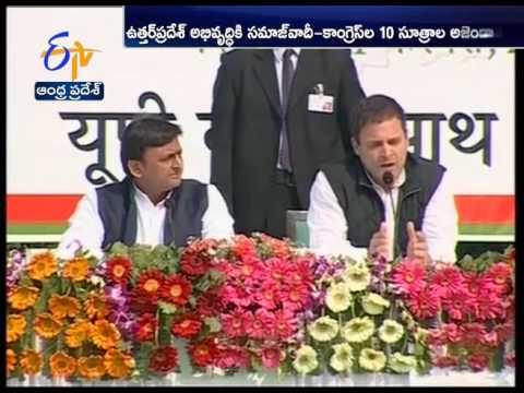 Akhilesh Yadav, Rahul Gandhi Release Common Minimum Programme