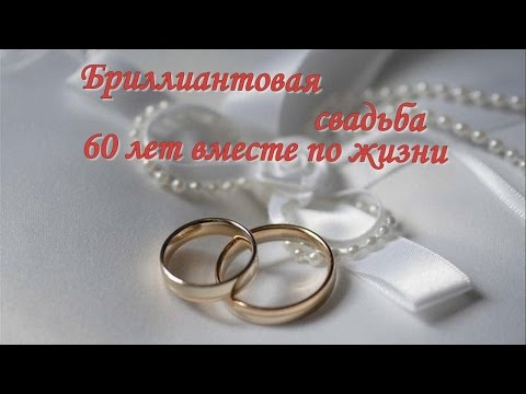 Бриллиантовая свадьба (60 лет совместной жизни) Елгиных В.Г. и А.А.