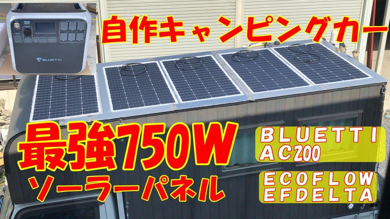 自作 ソーラー パネル 1万円以下のシンプルな自作ソーラー(太陽光)発電システム