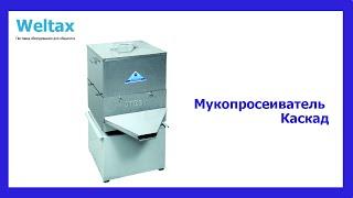 Мукопросеиватель Каскад. Мукопросеиватель вибрационного типа.(, 2015-09-30T08:03:16.000Z)
