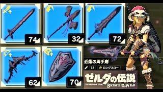 【近衛武器の場所全部 (両手剣2、剣1、槍2、盾2、弓2) ハイラル城】 攻略…