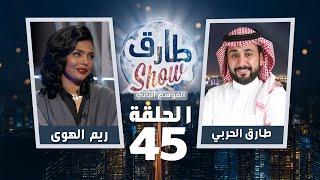 برنامج طارق شو الموسم الثاني الحلقة 45 - ضيفة الحلقة ريم الهوى