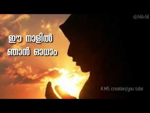 Eid Mubarak Malayalam video song