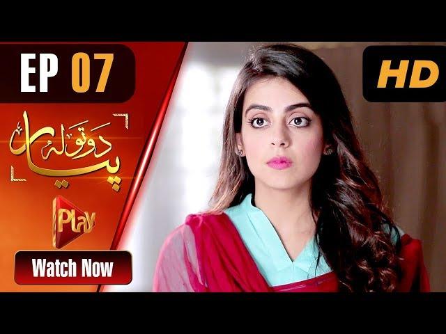 Do Tola Pyar - Episode 7 | Play Tv Dramas | Yashma Gill, Bilal Qureshi | Pakistani Drama