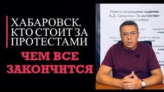 Кто стоит за протестами в Хабаровске.Чем все закончится.