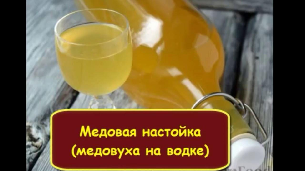 Медовуха.Рецепт на основе водки.Honey. Vodka-based recipe.