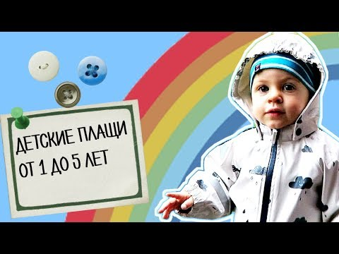 Одежда для ребенка на весну – Детский дождевик – Обзор детских плащей на возраст от 1 до 5 лет
