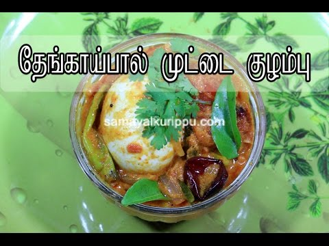 VEG SAMAYAL KURIPPU IN TAMIL PDF DOWNLOAD