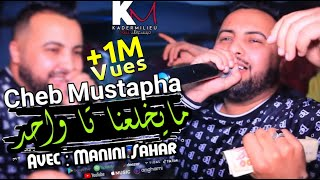 Cheb  Mustapha 2021 Mayakhla3na Hata Wahed - كاين غي ربي واحد | (Avec Manini) ● ( Live Solazur 2021)