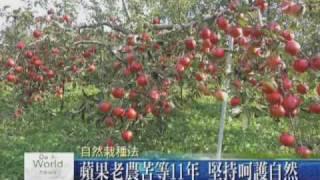 「奇蹟的男人!」木村阿公首度分享30年智慧 《蘋果教我的事》