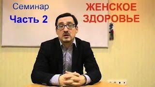 2часть Заболотный Константин ЖЕНСКОЕ ЗДОРОВЬЕ