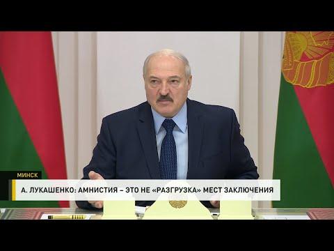 Лукашенко об амнистии осужденных за наркопреступления: Мы должны действовать обдуманно