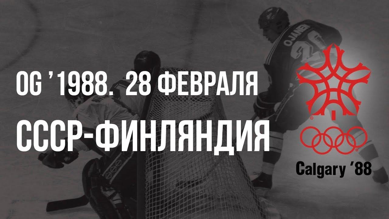 1988.02.28. СССР - Финляндия. Олимпийские игры