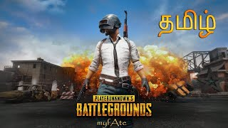PUBG - Season 5 || Live Tamil Gaming || தமிழ் || MyfAte