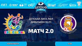 Матч 2.0. Дивизион 10/11. ПАПФ Копакабана - АУФ. (8.09.2019)