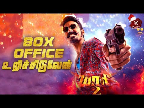 Maari 2 Box Office Collection | Dhanush | Sai Pallavi