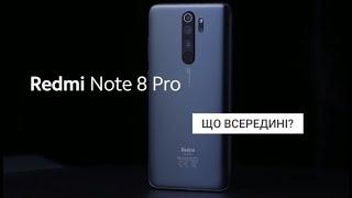 Redmi Note 8 Pro – Що всередині?